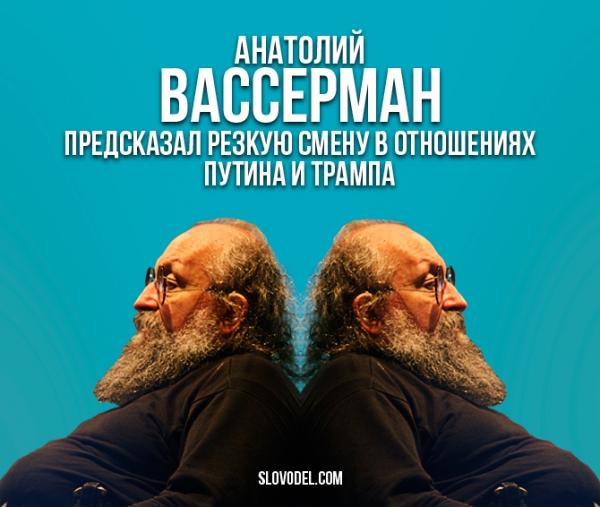 АНАТОЛИЙ ВАССЕРМАН ПРЕДСКАЗАЛ РЕЗКУЮ СМЕНУ В ОТНОШЕНИЯХ ПУТИНА И ТРАМПА