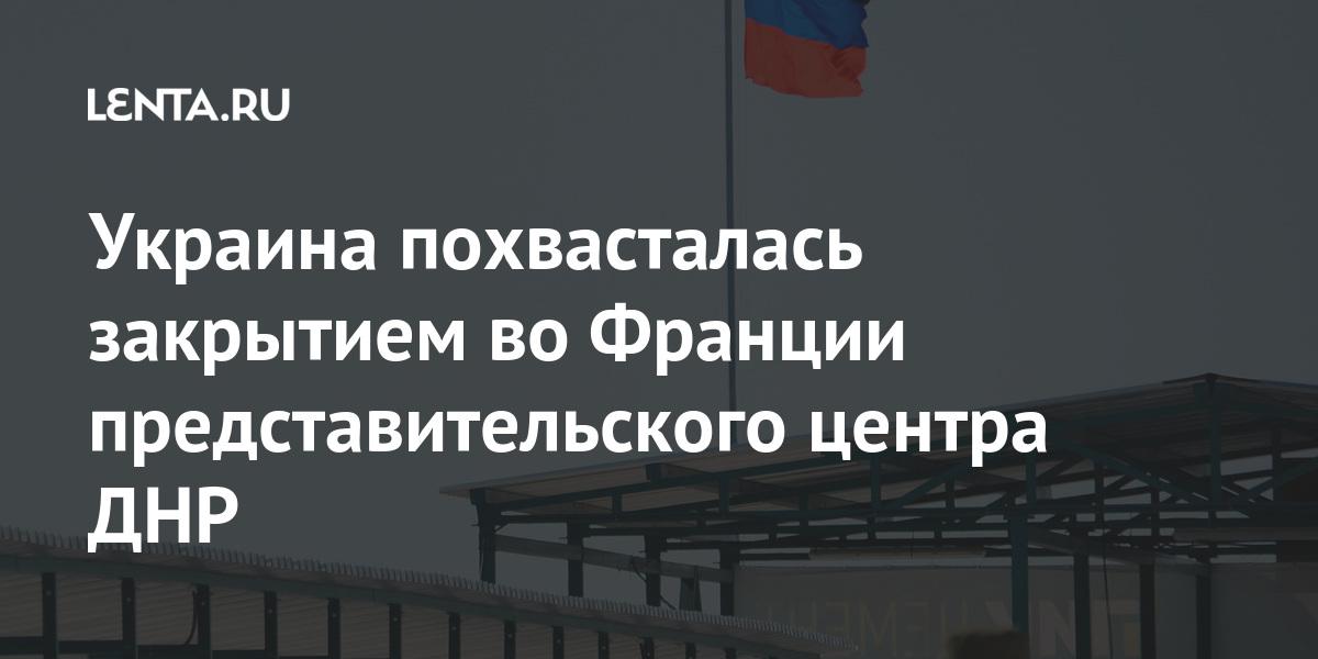 Украина похвасталась закрытием во Франции представительского центра ДНР Бывший СССР