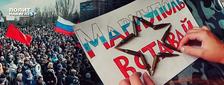 Мариуполь возвращается в ДНР…