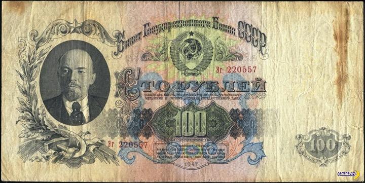 Сталинская денежная реформа 1947 года