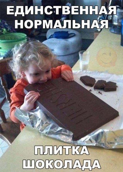 Прикольные картинки про шоколад с надписями