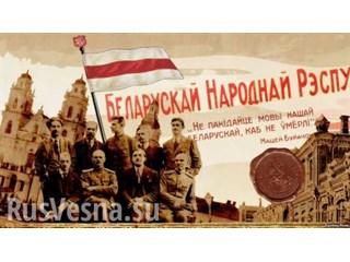 «Несостоявшаяся государственность»: как в Белоруссии пытались построить народную республику