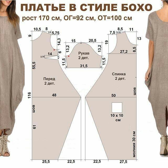 Платье макси  выкройка