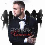 Егор Крид отправил победительницу «Холостяка» на шоу «Холостячка» с Бузовой