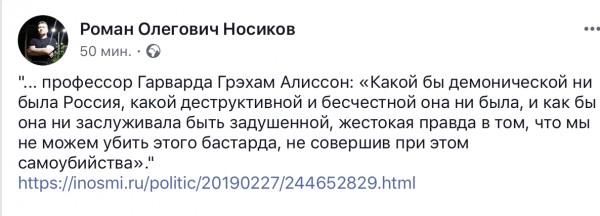 Грэхам Алиссон о России
