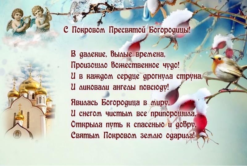 стихи на праздник пресвятой богородицы статье поговорим про