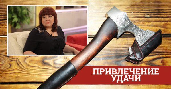 Известная ясновидящая Алена Курилова рассказала, как привлечь удачу в свой дом. Воспользуюсь ее советами!