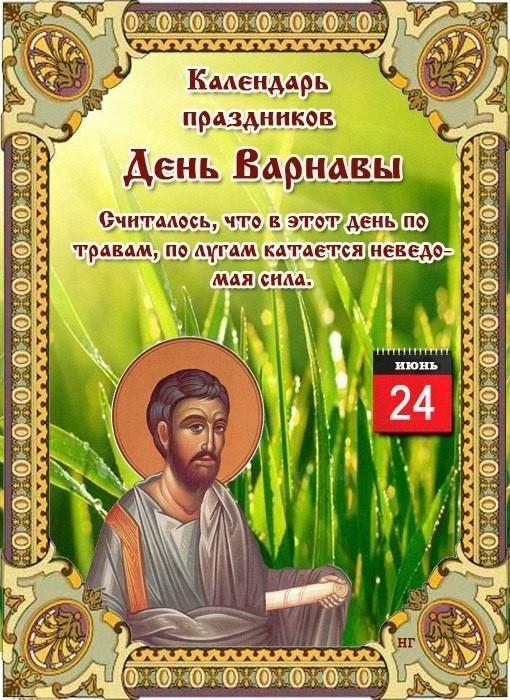 День Варнавы Приметы  картинка