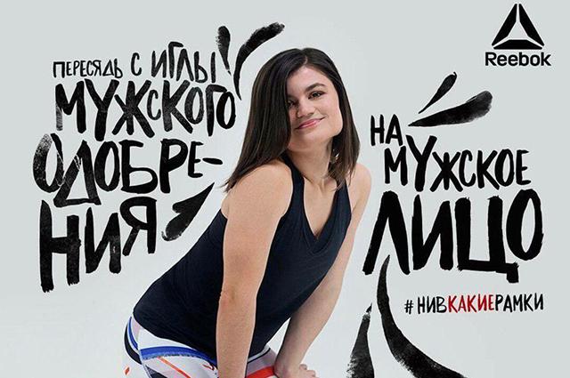 Автор нашумевшего слогана новой кампании Reebok Залина Маршенкулова прокомментировала ситуацию