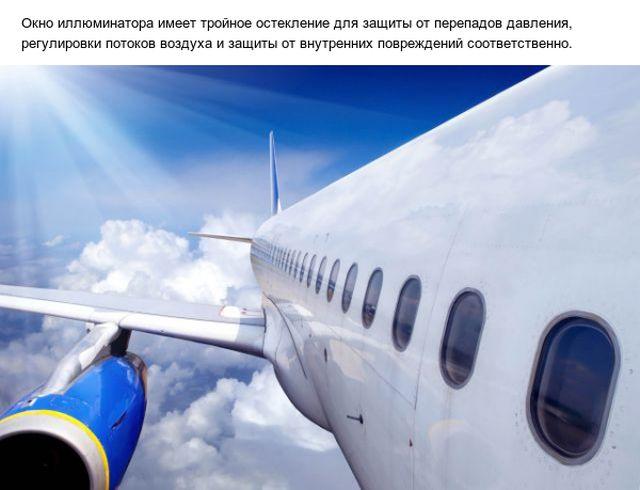 Познавательные факты о полетах на самолетах