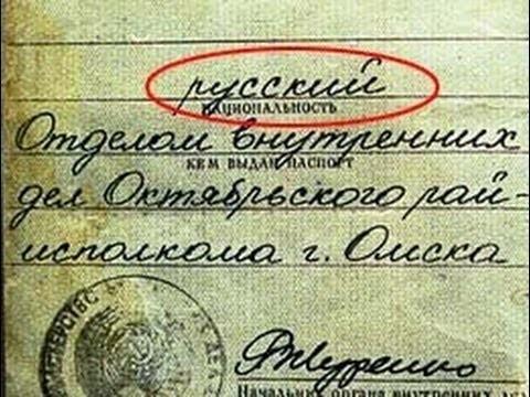 Пятая графа в советском паспорте: почему нужно было писать национальность