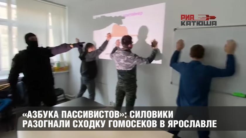«Азбука пассивистов»: силовики разогнали сходку гомосеков в Ярославле россия