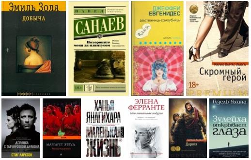 ТОП 10 книг, которые заставляют переживать за героев до мурашек