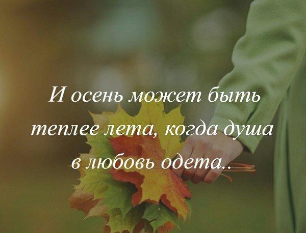 Красивые картинки и цитаты про осень жизнь любовь смотреть, свадьба