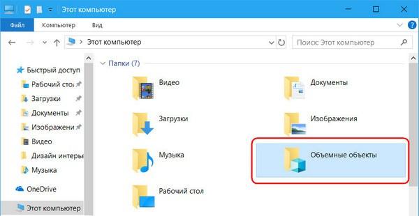 Как в Windows 10 Fall Crеаtors Uрdate удалить папку «Объемные объекты»