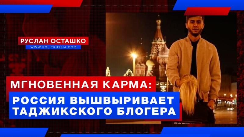 Мгновенная карма: Россия вышвыривает таджикского блогера за фото на Красной площади