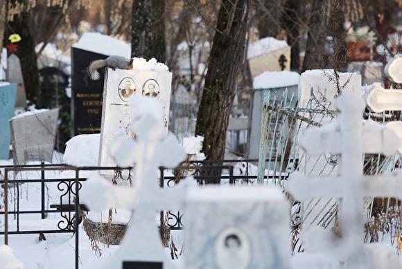 РЭК: в Екатеринбурге каждый покойник на кладбище «производит» 43 килограмма мусора в год