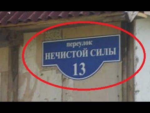 Смешные названия улиц. Как такое может быть???
