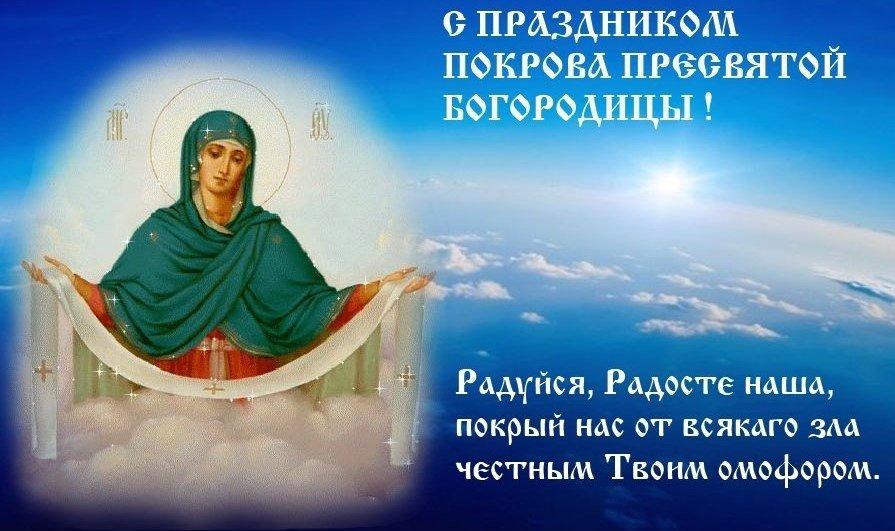 Марта, открытка святой богородицы 14 октября