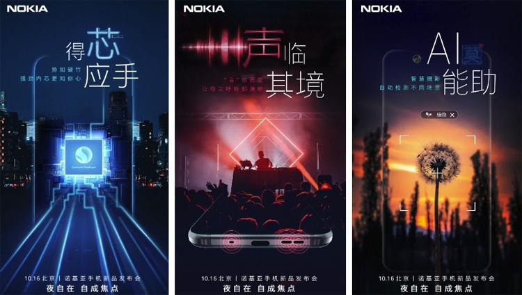 Презентация очередной новинки Nokia намечена на 16 октября обсуждение