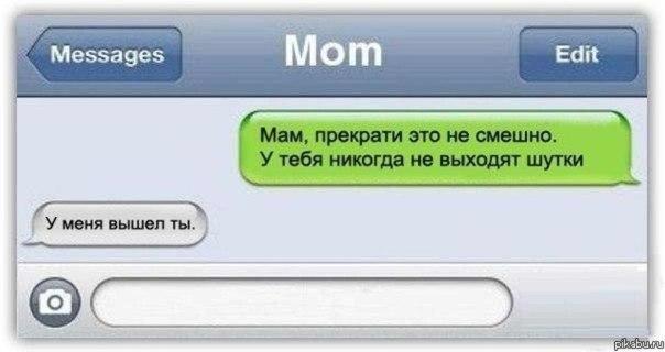 СМС-переписка прикольная, ме…