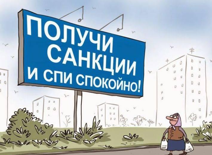 Пятилетка санкций – ни эффективности, ни качества