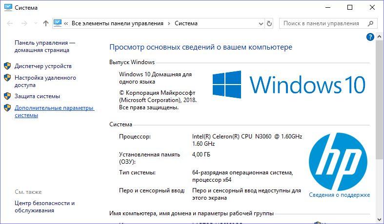 Настройка файла подкачки в Windows 10: как увеличить, изменить, отключить? windows,windows 10,гаджеты,пк,советы,файл подкачки,Файл подкачки в windows