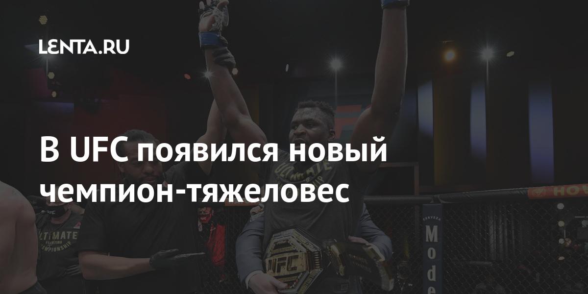 В UFC появился новый чемпион-тяжеловес Спорт