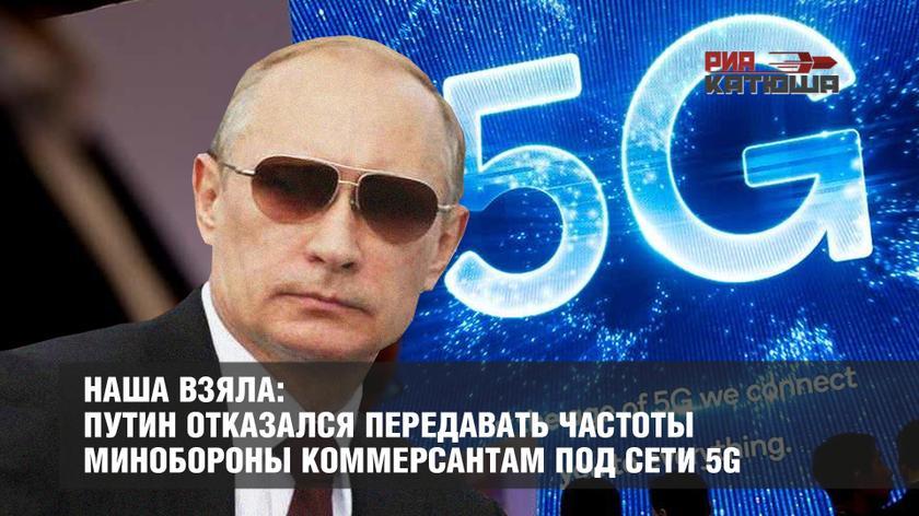 Наша взяла: Путин отказался передавать частоты Минобороны коммерсантам под сети 5G