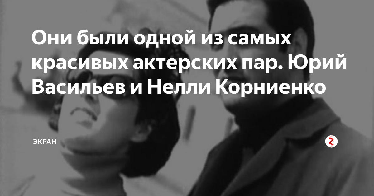 История одной любви... Юрий Васильев и Нелли Корниенко актер, билет, наши звезды, нелли корниенко, шоубиz, шоубиз