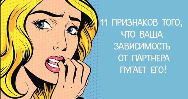 11 признаков того, что ваша зависимость от вашего партнера пугает его