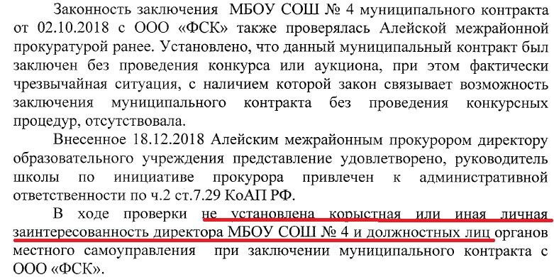 Детское рабство Алтайского края