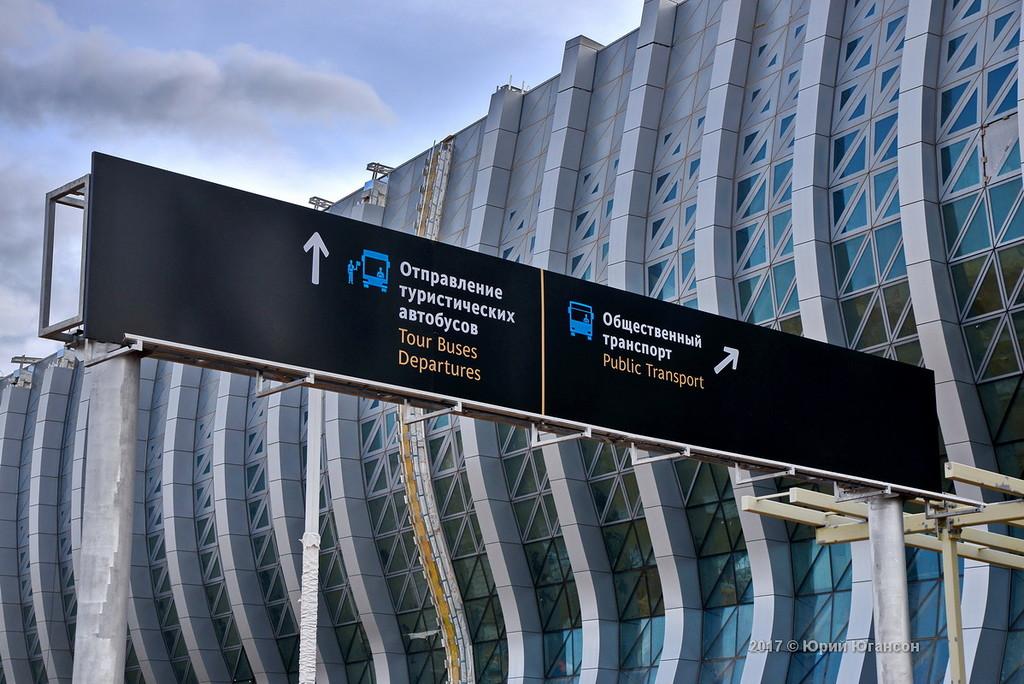 SIP. Строительство нового терминала