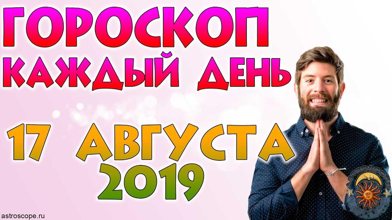 Гороскоп на 17 августа 2019