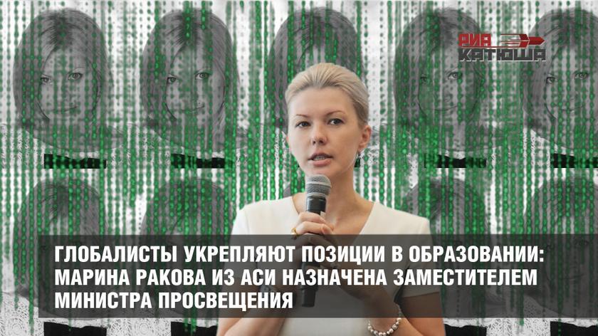 Глобалисты укрепляют позиции в образовании: Марина Ракова из АСИ назначена заместителем министра просвещения