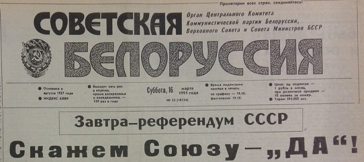Белая Русь, Белоруссия и Беларусь. Как правильно?