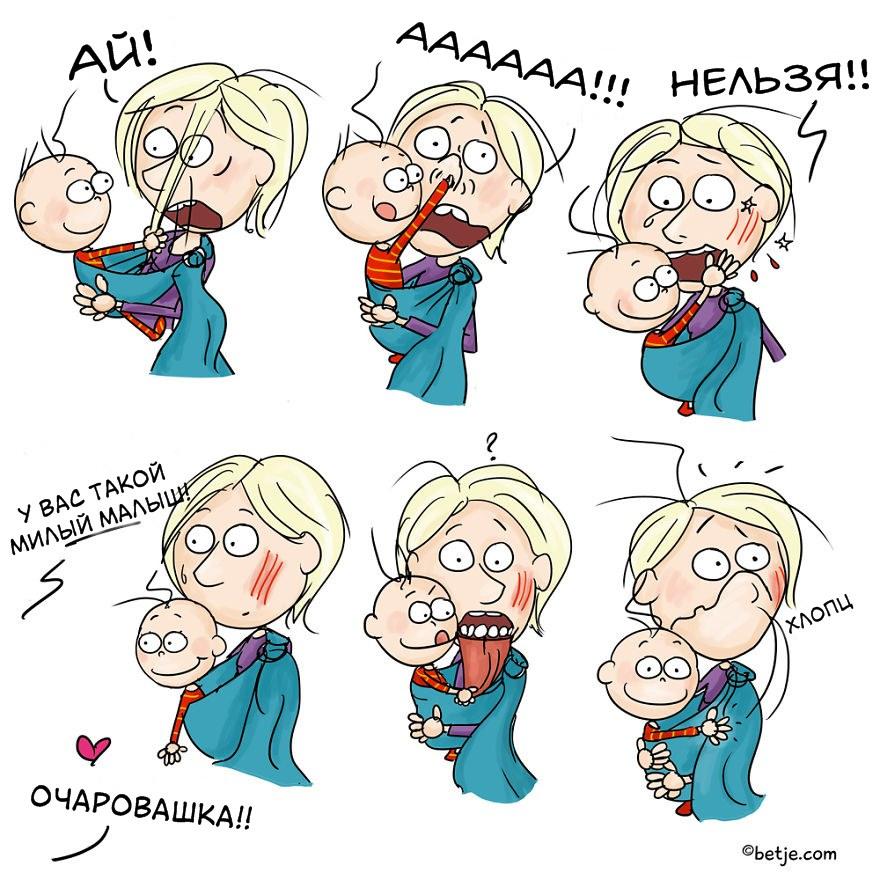 Мать и дитя смешные картинки