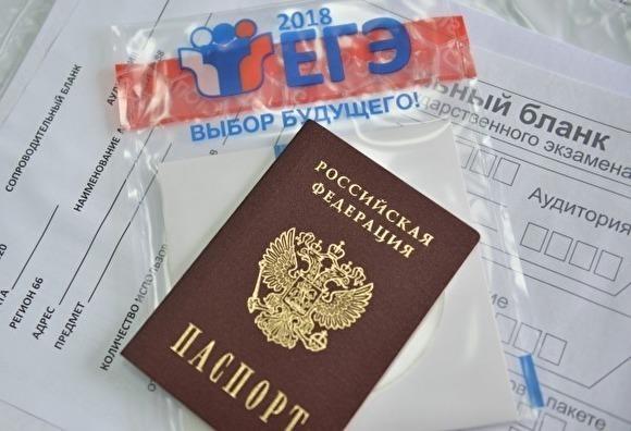 Российские власти решили изменить формат сдачи ЕГЭ