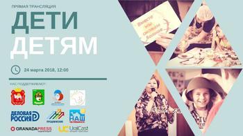 На Южном Урале пройдет региональный благотворительный фестиваль «Дети – детям»