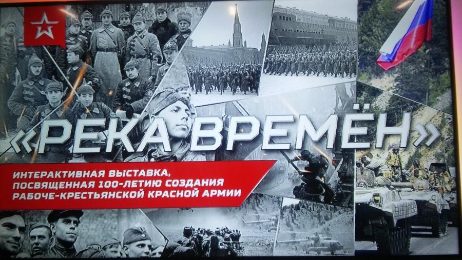 Интерактивная выставка в честь 100-летия РККА