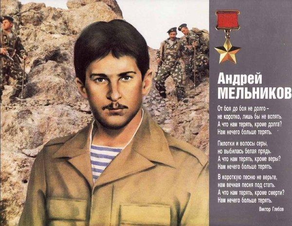 Андрей Мельников - герой девятой роты