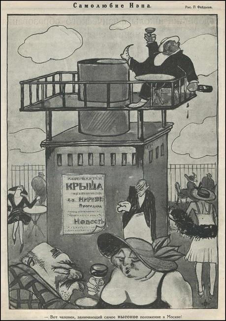 «Партия жуликов и воров»: как чинуши сколачивали капитал в СССР  при НЭПе