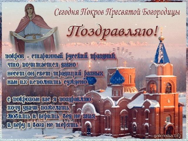 Пресвятая богородица поздравления в картинках 14 октября, человека фото надписями