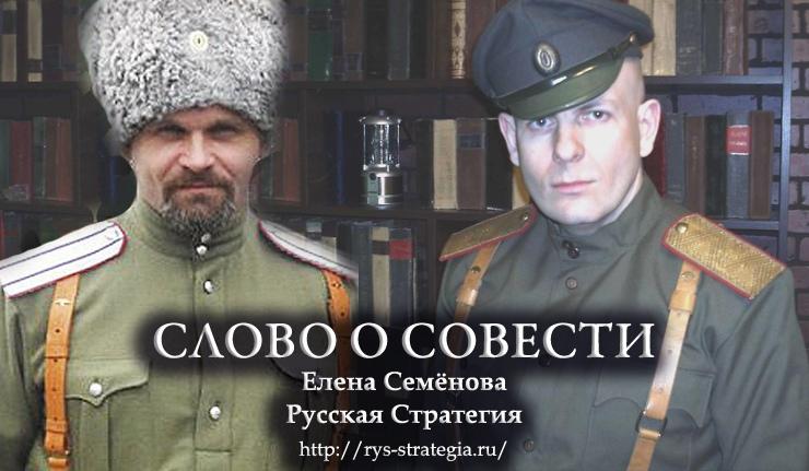 СЛОВО О СОВЕСТИ история,россия