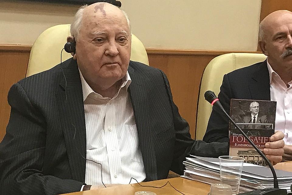 Горбачёв на презентации книги дико удивился  узнав-что его, почему то, не любят в России!?
