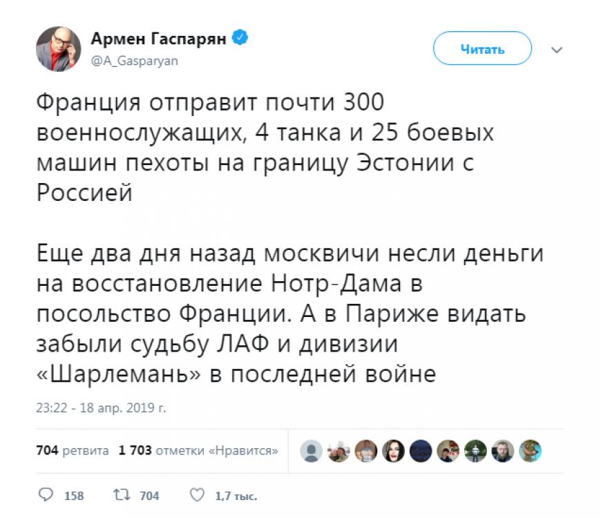 Гаспарян напомнил Парижу о судьбе дивизии «Шарлемань» из-за танков Франции в Эстонии