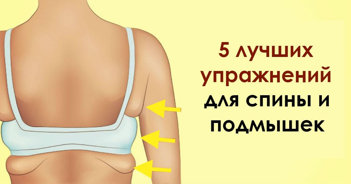 Эти 5 упражнений за месяц избавят вас от жира на спине и в подмышках