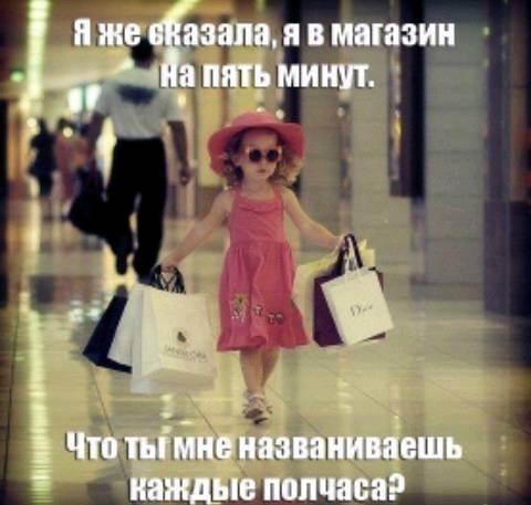 Торговые центры придумали для того, чтобы вы поняли, что не хотите иметь детей)) анекдоты