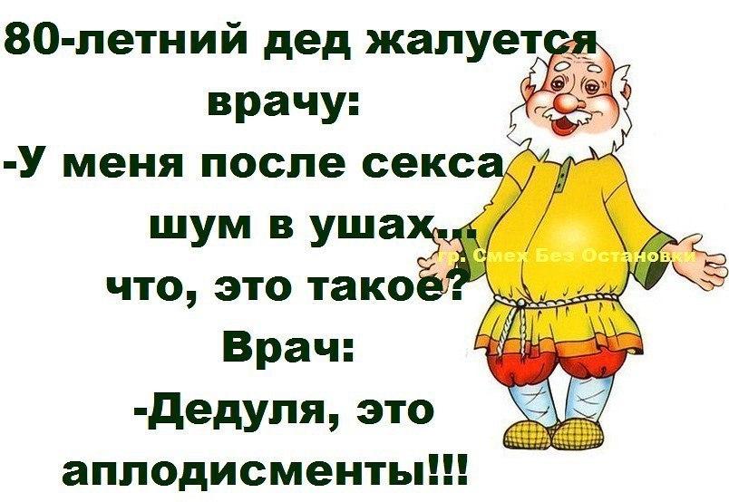 Дедуля, это аплодисменты... Улыбнемся)))