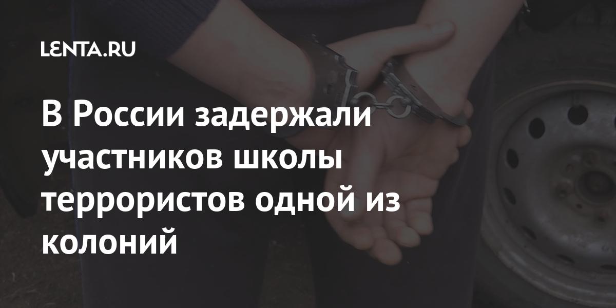 В России задержали участников школы террористов одной из колоний Силовые структуры